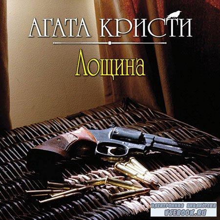 Кристи Агата - Лощина  (Аудиокнига) читатет Александр Клюквин