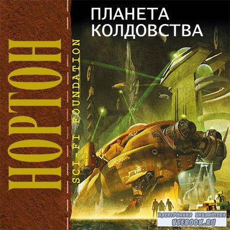 Нортон Андрэ - Планета колдовства  (Аудиокнига) читает Васенёв Андрей