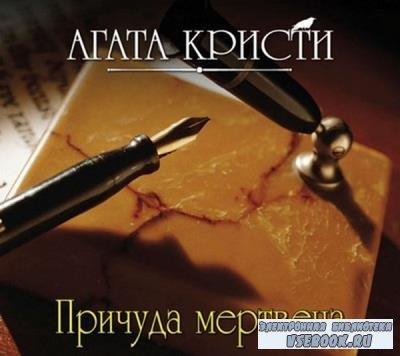 Агата Кристи - Причуда мертвеца (2018) аудиокнига