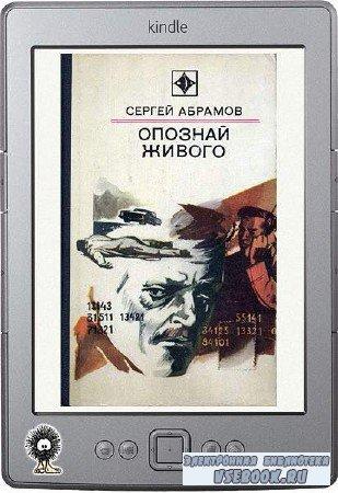 Абрамов Сергей - Опознай живого (сборник)