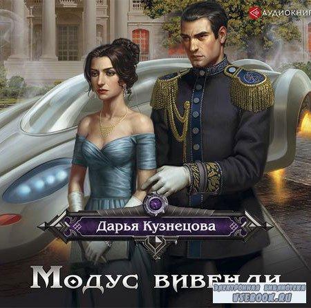 Кузнецова Дарья - Модус вивенди  (Аудиокнига)