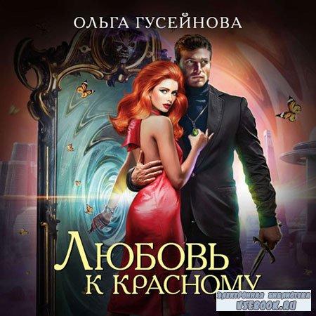 Гусейнова Ольга - Любовь к красному  (Аудиокнига)