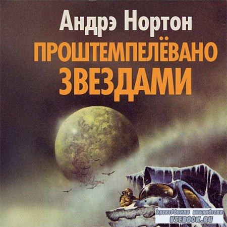 Нортон Андрэ - Проштемпелевано звездами  (Аудиокнига)