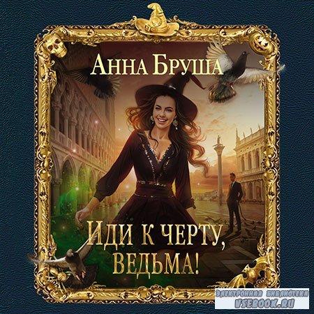 Бруша Анна - Иди к черту, ведьма!  (Аудиокнига)