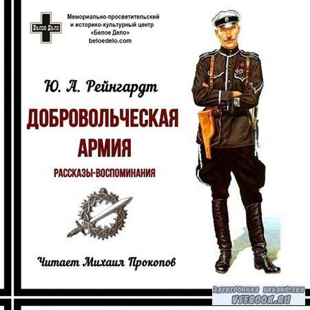 Рейнгардт Юрий - Добровольческая армия. Рассказы-воспоминания  (Аудиокнига)