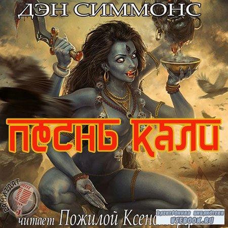 Симмонс Дэн - Песнь Кали  (Аудиокнига)