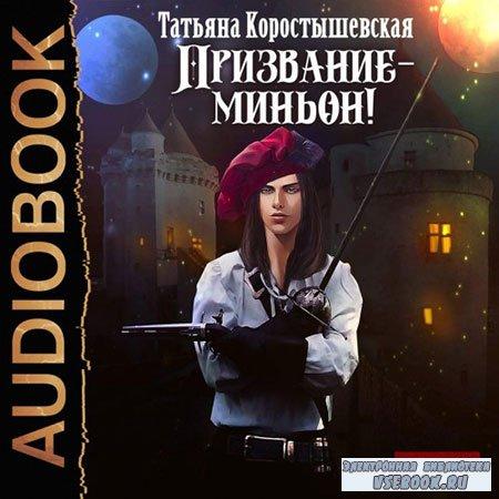 Коростышевская Татьяна - Призвание - миньон!  (Аудиокнига)