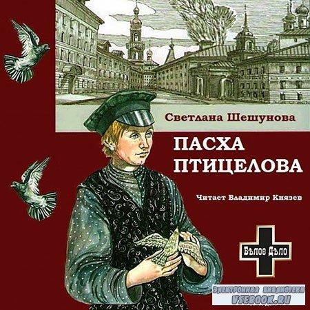 Шешунова Светлана - Пасха птицелова  (Аудиокнига)