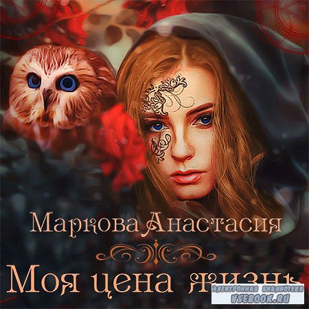 Маркова Анастасия - Моя цена – жизнь  (Аудиокнига)