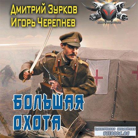 Зурков Дмитрий, Черепнёв Игорь - Большая охота  (Аудиокнига)