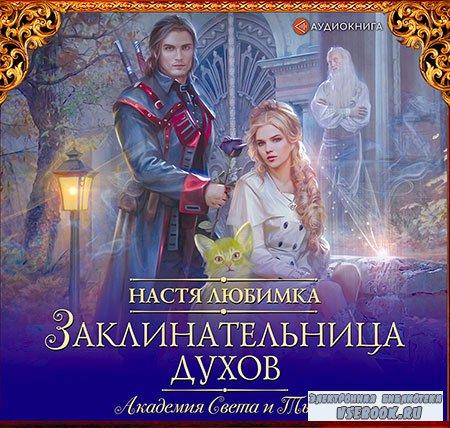 Любимка Настя - Заклинательница духов. Академия света и тьмы  (Аудиокнига)