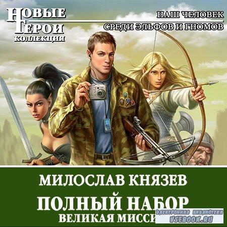 Князев Милослав - Полный набор. Великая Миссия  (Аудиокнига)
