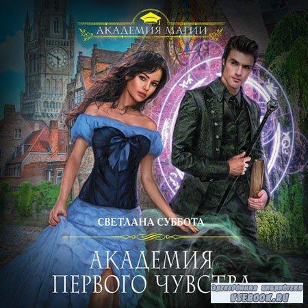 Суббота Светлана - Академия первого чувства  (Аудиокнига)