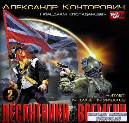 Конторович Александр - Плацдарм «попаданцев». Десантники времени  (Аудиокнига)