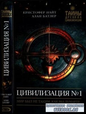 Найт К., Батлер А. - Цивилизация № 1 (2008)
