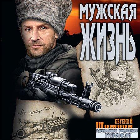 Шишкин Евгений - Мужская жизнь  (Аудиокнига)