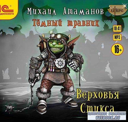 Атаманов Михаил - Тёмный травник. Верховья Стикса  (Аудиокнига)