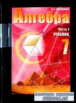 Алгебра 7 класс. Учебник в 2-хчастях. часть 1