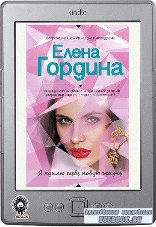 Гордина Елена - Я куплю тебе новую жизнь