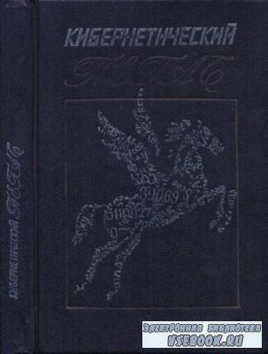 Кибернетический Пегас (1989)