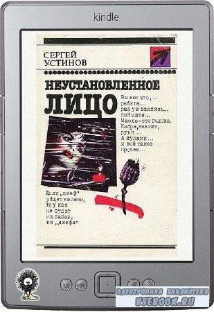 Устинов Сергей - Неустановленное лицо