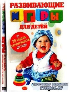 Развивающие игры для детей. От 20 недель беременности до года.