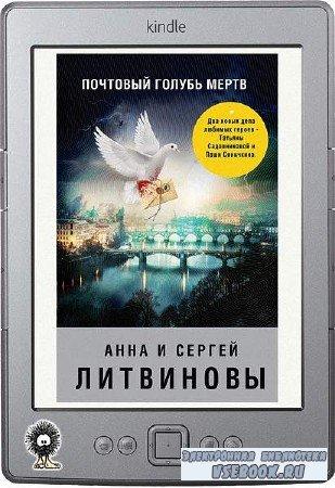 Литвинова Анна, Литвинов Сергей - Почтовый голубь мертв