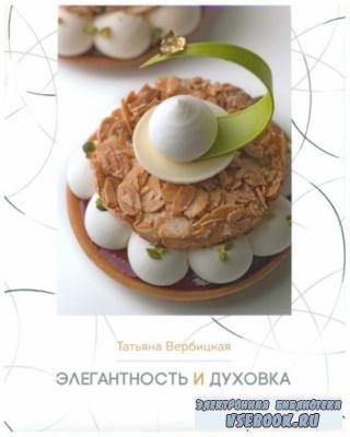 Татьяна Вербицкая - Элегантность и духовка (2017)