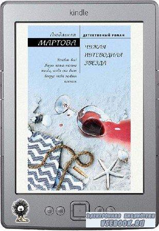 Мартова Людмила - Чужая путеводная звезда