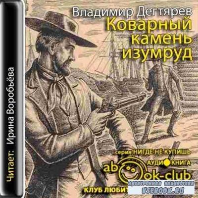Владимир Дегтярёв - Коварный камень изумруд (2018) аудиокнига