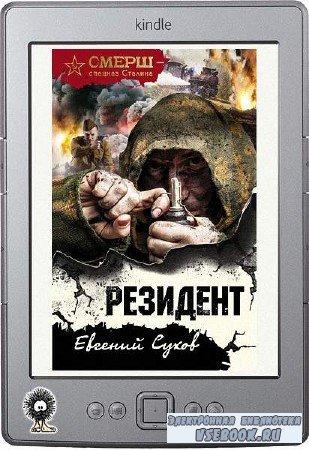 Сухов Евгений - Резидент
