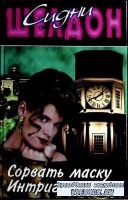 Сидни Шелдон - Сорвать маску. Интриганка (1997)