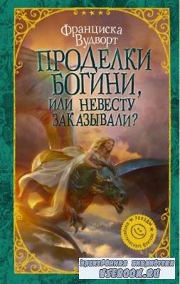 Девушка без права на ошибку. Звезда юмористического фэнтези (14 книг) (2017-2018)