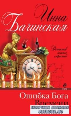 Инна Бачинская - Детектив сильных страстей (35 книг) (2012-2018)