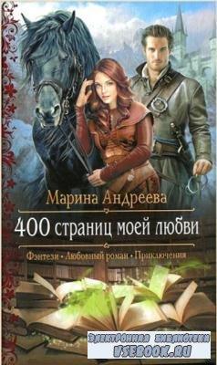 Марина Андреева - Собрание сочинений (17 книг) (2016-2018)