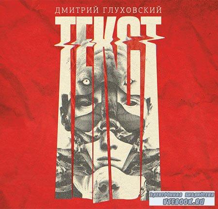 Глуховский Дмитрий - Текст  (Аудиокнига) читает Антон Кондаков