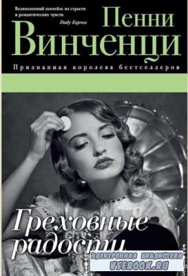 Пенни Винченци - Собрание сочинений (10 книг) (1996-2014)