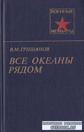 Василий Гришанов. Все океаны рядом