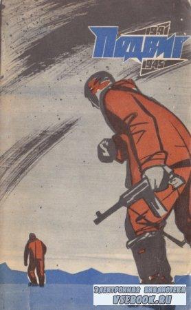 Леонтьев А., Смирнов В., Болгарин И., Воинов И. Подвиг 1975 № 3