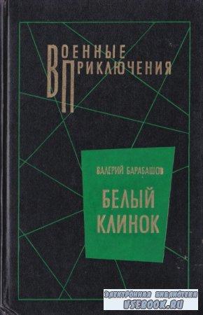 Валерий Барабашов. Белый клинок