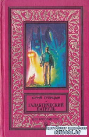 Юрий Тупицын. Галактический патруль