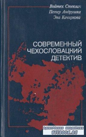 Современный чехословацкий детектив