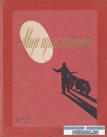 Мир приключений 1955 (№ 1)