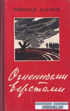 Николай Наумов. Огненными верстами