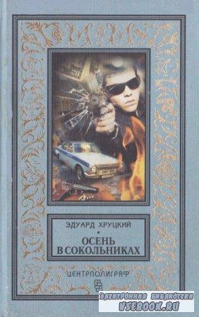 Эдуард Хруцкий. Осень в Сокольниках