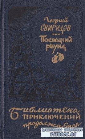 Георгий Свиридов. Последний раунд