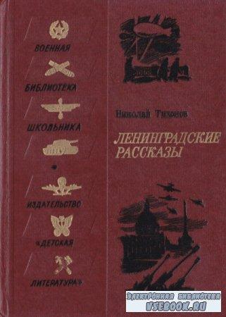 Николай Тихонов. Ленинградские рассказы