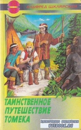 Альфред Шклярский. Таинственное путешествие Томека (1997)
