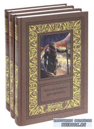 Василий Головачев. Избранные сочинения в 3 томах