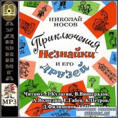 Николай Носов, Игорь Носов - Все приключения Незнайки (2007) аудиокнига